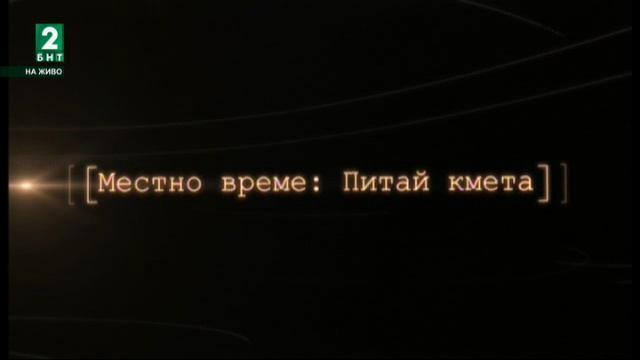 """""""Питай кмета"""" на Две могили (Русенско)"""