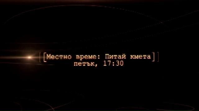 """Питай кмета"" – София. 7 октомври 2016"