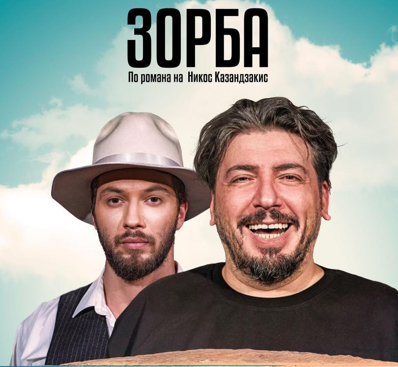 Премиера на Зорба в Малък градски театър Зад канала