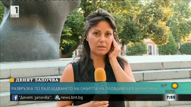 Проверяват разследването на смъртта на Данаил Божилов