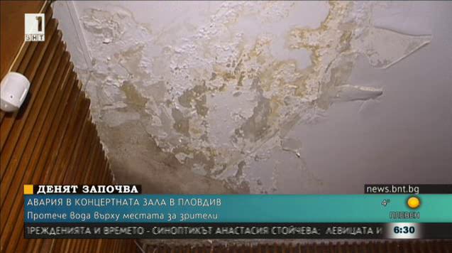 Протече вода върху местата за зрители в Концертната зала на Пловдив