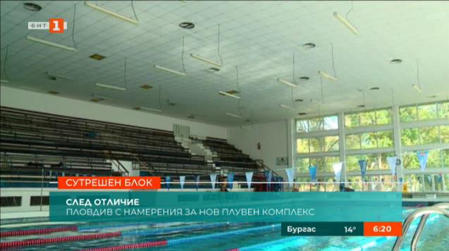 Пловдив с намерение за нов плувен комплекс