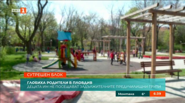 В район Източен глобиха родители, чиито деца не ходят на училище
