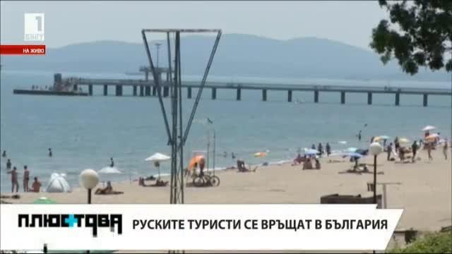 Върнахме ли руските туристи по българските курорти