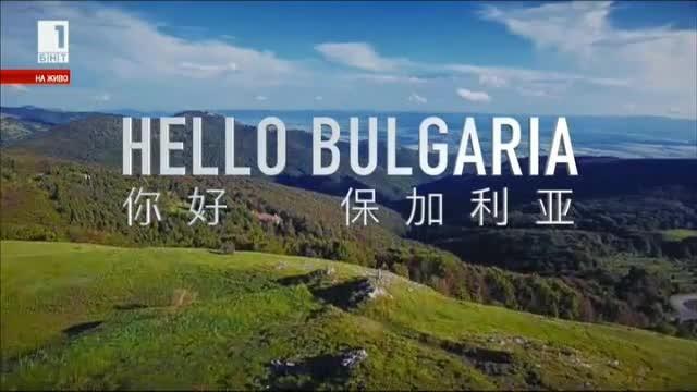 България през погледа на китайски турист