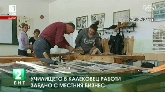Училището в Калековец работи заедно с местния бизнес