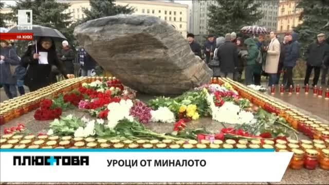 Русия и уроците от миналото