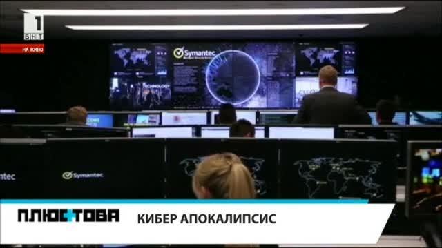 Кибервойни и информационна сигурност