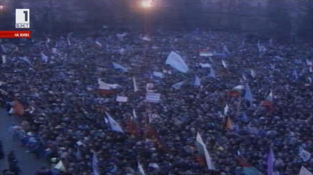България 4-ти февруари 1997 г.