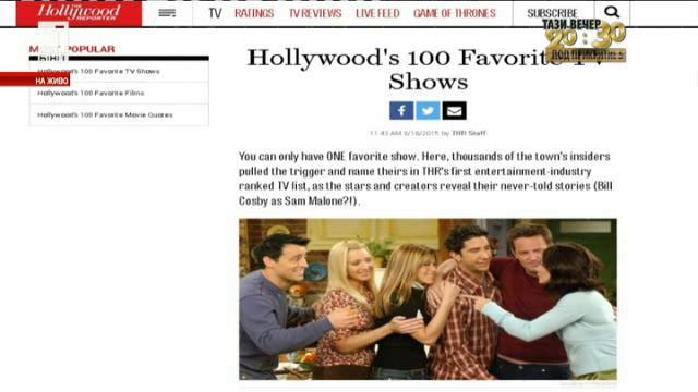 Най-гледаните сериали