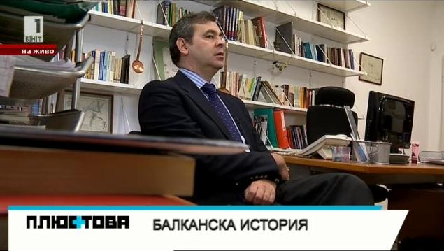 Балканска история - коментира анализаторът