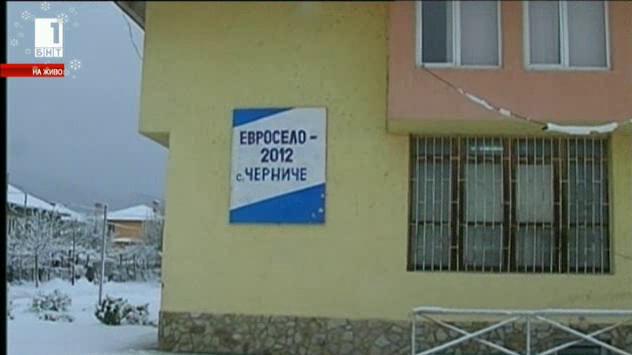 Черниче – Евросело на България