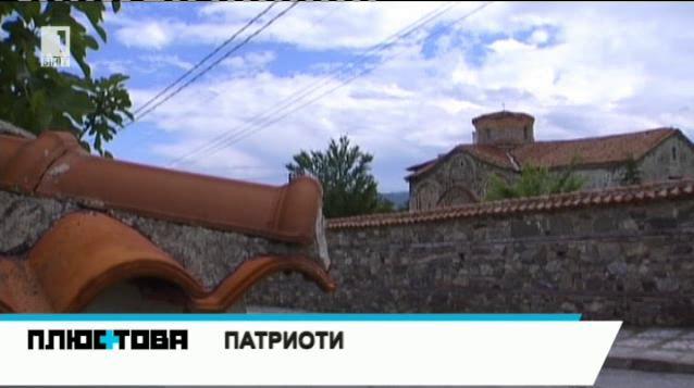 Хората в село Паталеница сами търсят начин да си съхранят църквата
