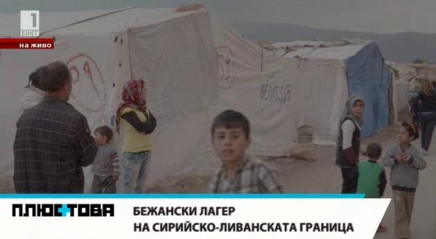 Бежански лагер на сирийско-ливанската граница