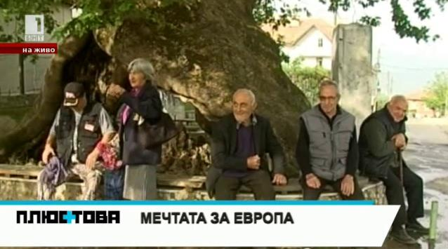 Мечтата за Европа и парламентът в Джигурово