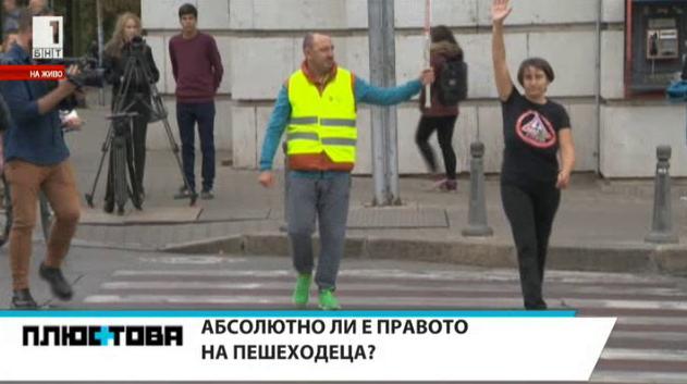 Абсолютно ли е правото на пешеходеца?