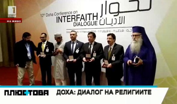 Диалог между религиите. Срещата в Доха