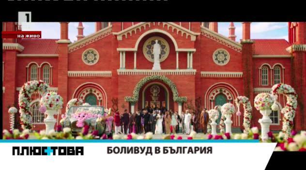 Боливуд в България
