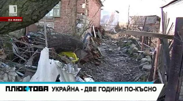 Украйна - две години по-късно