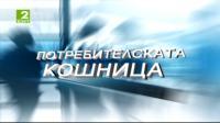 Потребителската кошница /избрано/ - 02.07.2016