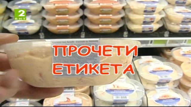 Потребителската кошница - 3 декември 2014: Добри новини на фаталния 13-ти