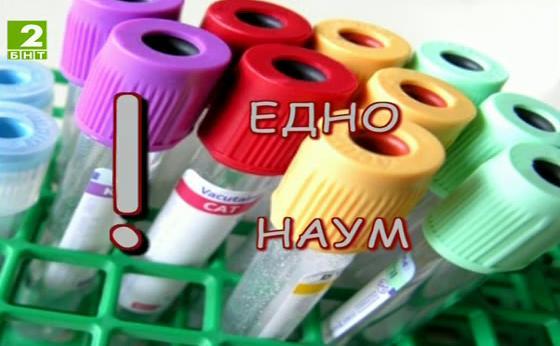 Потребителската кошница – 6 март 2014: Едно наум за хранителните добавки