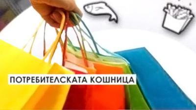 Поуките на Световния ден на потребителите