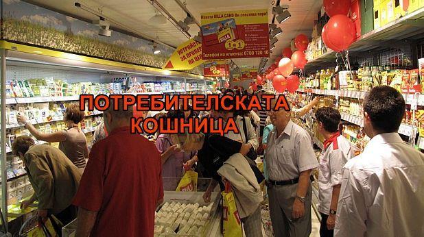 15 март и българските потребители