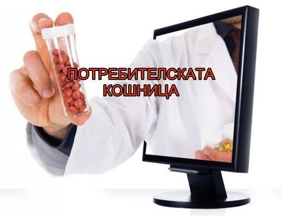 Анонимните лекарства