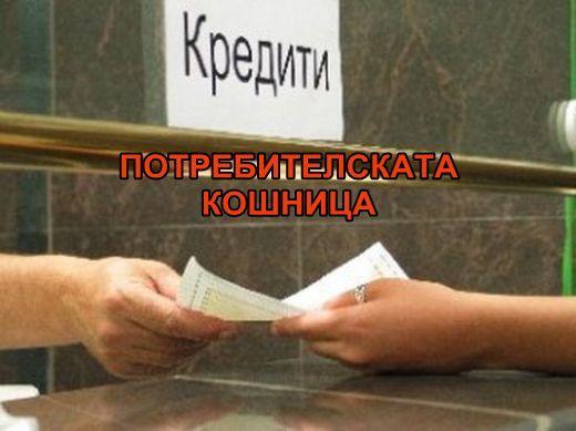Жилище на кредит