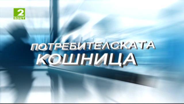 Потребителската кошница – 18 декември 2014: Послания към българските потребители