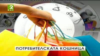 Потребителската кошница - 22 март 2014: Седмичен обзор