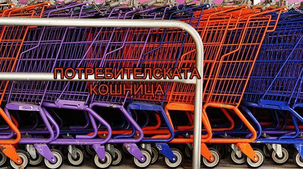 Потребители vs. вериги магазини