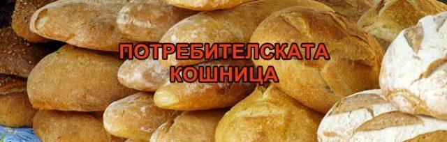 Заиграване с цената на хляба - 26.10.2016