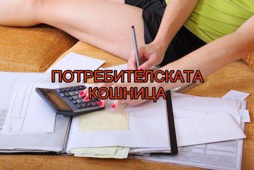 """""""За"""" и против кредита"""