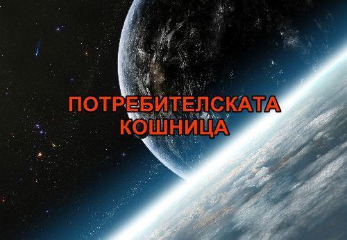 Космически предизвикателства