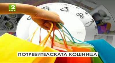 Потребителската кошница – 10 май 2014: Седмичен обзор