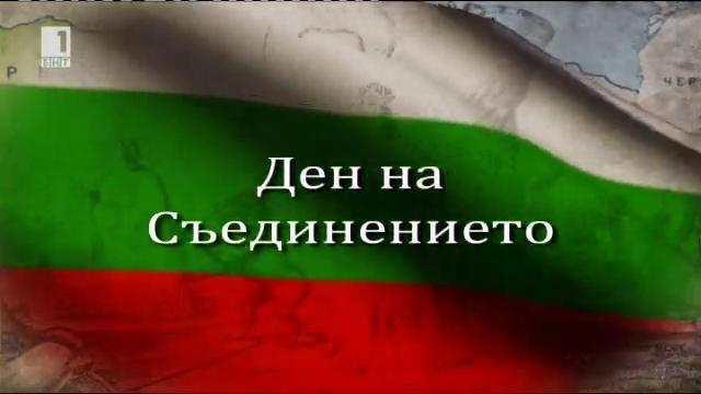 130 години от Съединението на България - празнично предаване