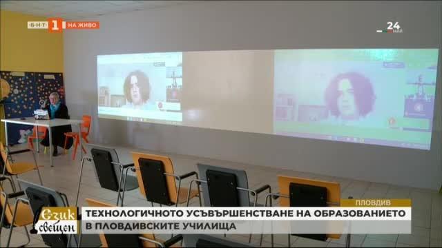 Технологичното усъвършенстване на образованието в пловдивските училища