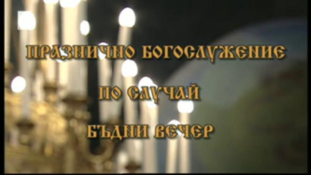 """Празнично богослужение за Бъдни вечер – 24 декември, от 17.55 в патриаршеския катедрален храм """"Св. Александър Невски"""""""