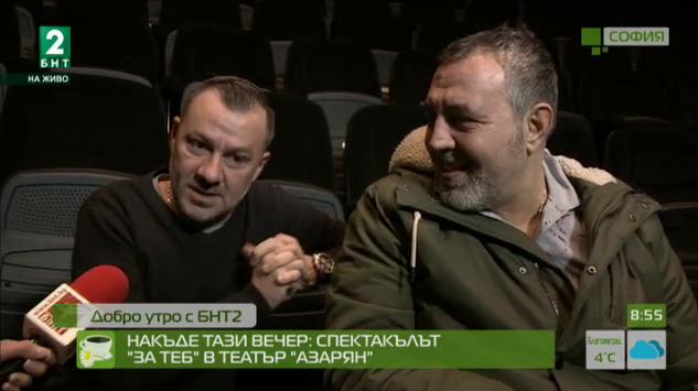 """Накъде тази вечер: Спектакълът """"За теб"""" в театър """"Азарян"""""""