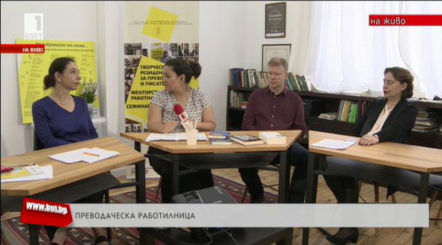 Българо-немска преводаческа работилница