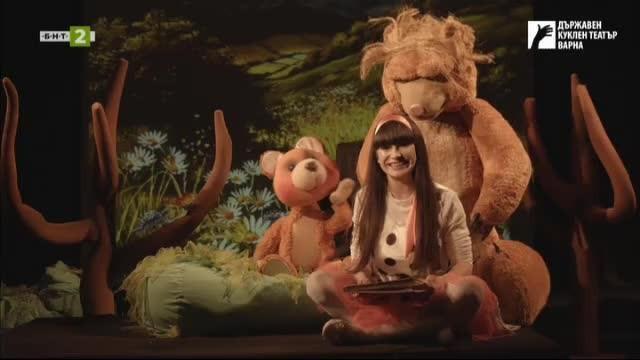 Приказка за теб: Къдрокоска и трите мечковци