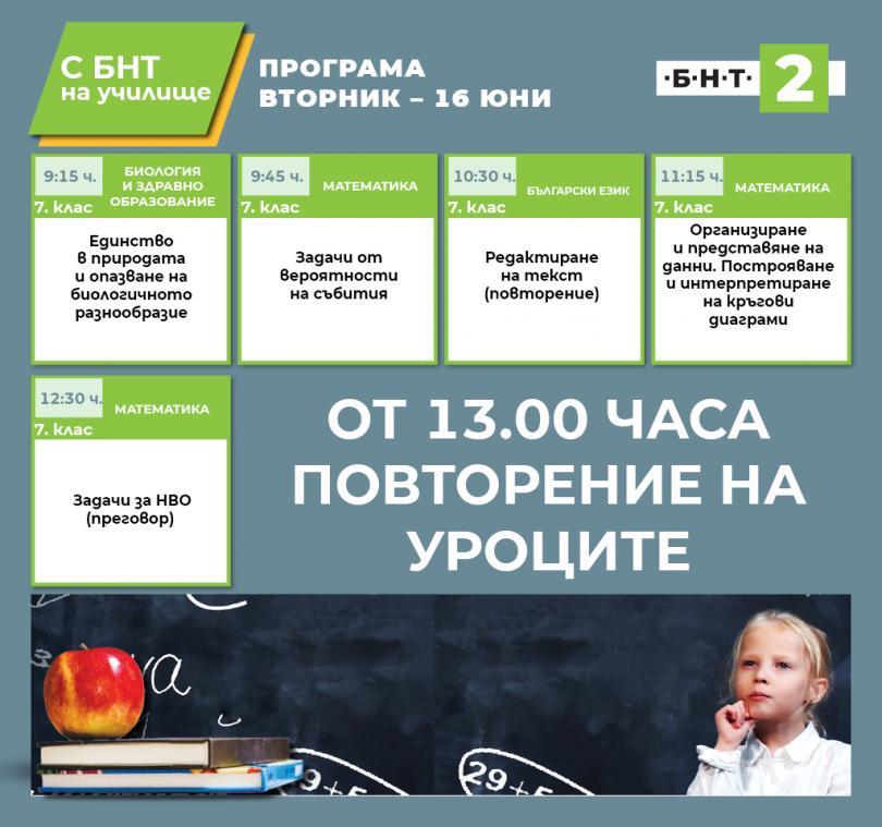 С БНТ2 на училище - 16.06.2020