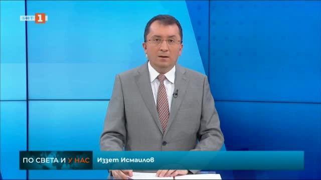 Новини на турски език, емисия – 18 февруари 2020 г.