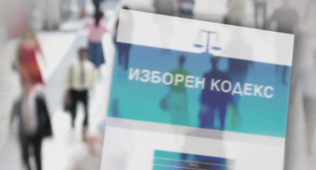 НС заседава извънредно за Изборния кодекс