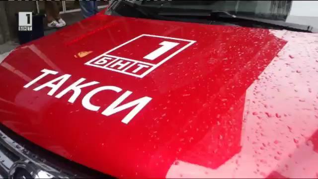 """""""БНТ такси"""" тръгна из Европа"""