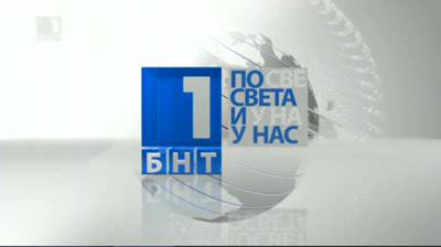 По света и у нас, емисия – 18:00, 25 февруари 2014