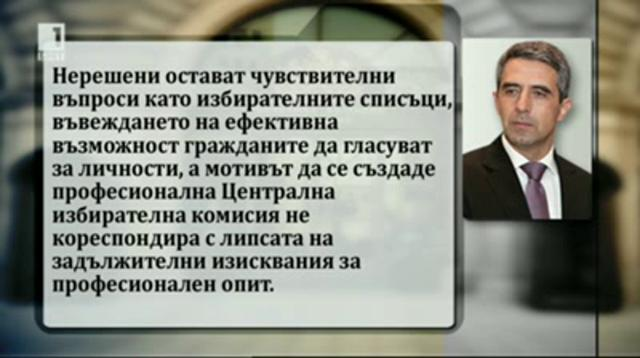 Президентът връща текстове от Изборния кодекс