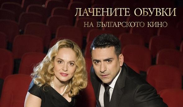 Започва сезонът на Лачените обувки на българското кино